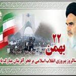 راز ماندگارى و پویایى انقلاب اسلامى ایران چیست