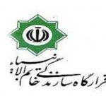 قرارگاه سازندگی خاتم الانبیاء برای ۱۵ هزار خانوار محروم جنوب کرمان اشتغال ایجاد می کند