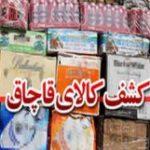 کشف ۱۰ میلیارد ریال کالای قاچاق در کرمان