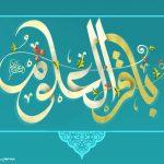 امام باقر(ع)؛ بنیانگذار انقلاب فرهنگی در جهان اسلام