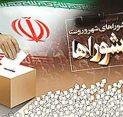 ۱۷هزار استعلام انتخابات شوراهای استان کرمان پاسخ داده شد
