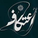 آئین معنوی اعتکاف در ۲۶ مسجدکرمان برگزار خواهد شد
