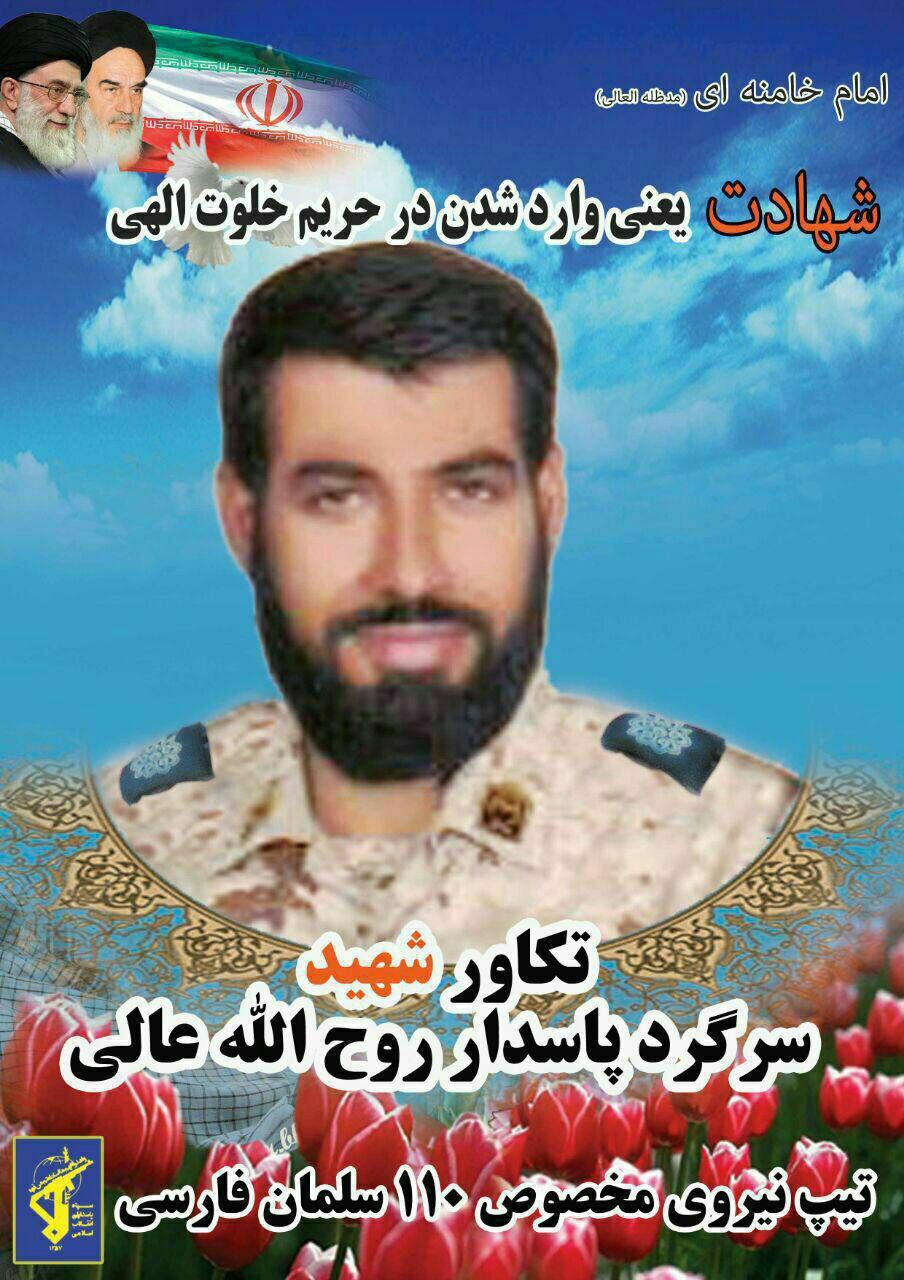 شهادت یک فرمانده سپاه در سیستان و بلوچستان/ دو تروریست تکفیری به هلاکت رسیدند