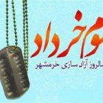 رونمایی از اطلس لشکر ۴۱ ثارالله کرمان به مناسبت آزادی خرمشهر