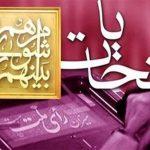 اعلام نتایج منتخبان شوراهای اسلامی شهر و روستا استان کرمان