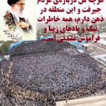 روایت امام خامنهای از تبعیدش به جیرفت در رمضان ۵۷/تلاش مردم برای برگزاری سخنرانی ایشان در جیرفت
