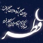 کیفیت خواندن نماز عید فطر و مهمترین اعمال این روز
