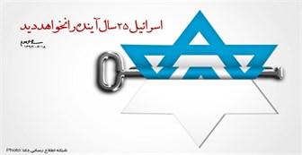 موشن گراف/۲۵ سال پایانی اسرائیل