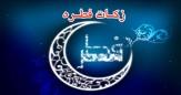 اعلام میزان فطریه از نظر آیتالله مکارم شیرازی