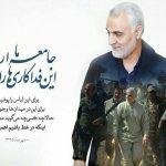 تاثیرگذاری کار مدافعان حرم از نظر سردار سلیمانی + فیلم