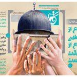 مسیرهای راهپیمایی روز جهانی قدس در شهرستان های استان کرمان