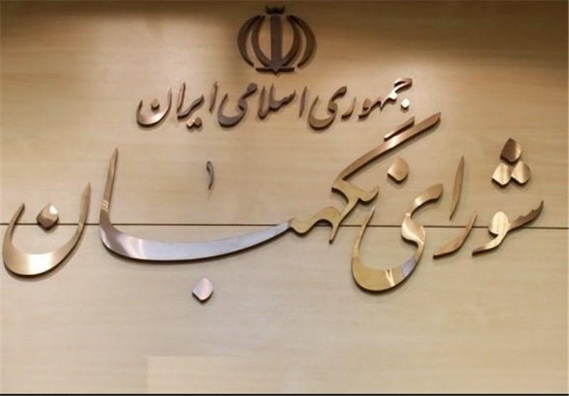 شوراى نگهبان نبض نظام و ضامن ادامه حیات اسلامى