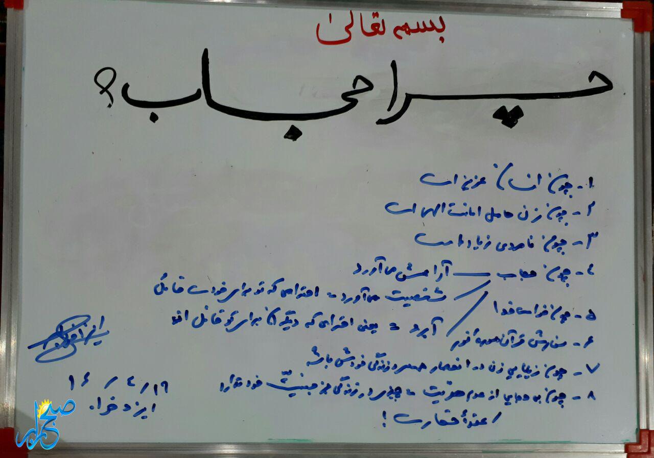 پویش مردمی «چرا حجاب» در رابر راه اندازی شد/تصاویر