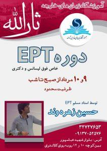 برگزاری دوره EPT در کرمان