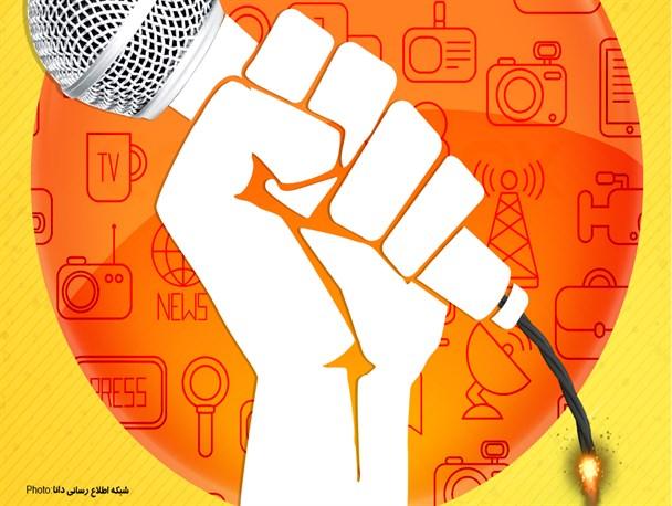 پوستر/روز خبرنگار