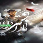 خداحافظ برادر/ پیام تسلیت مردم ایران به خانواده شهید حججی/همه مردم ایران، یک برادر را از دست دادند/فیلم