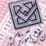 آغاز توزیع کارت آزمون استخدامی از ساعت ۱۲ روی سایت سازمان سنجش