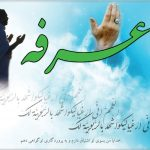 دعای پرفیض عرفه در گلزار شهدای گمنام رابر برگزار می شود