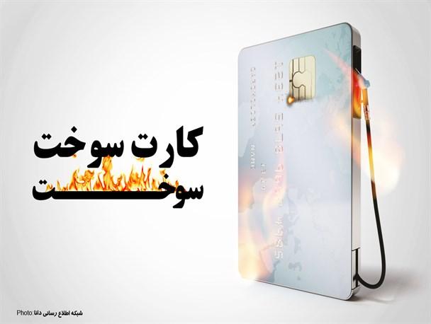 سهمیه بندی و حفظ کارت سوخت تنها راه حل کنترل مصرف سوخت در کشور/ مخالفت مجلس با حذف کارت سوخت و افزایش قیمت بنزین