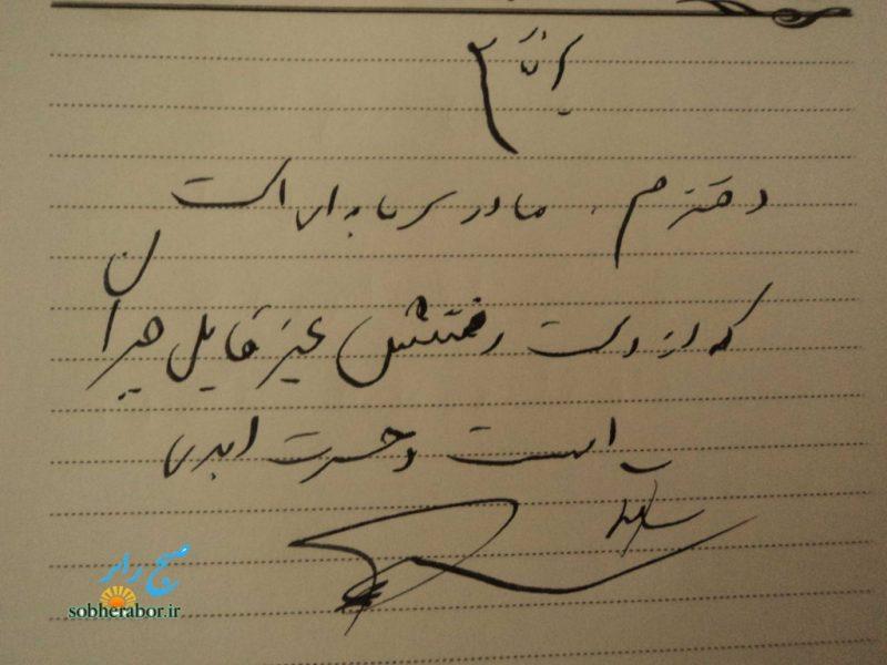 دست-نوشته-۱۰۲۴x768