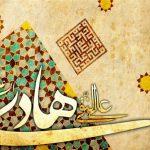 زیارت جامعه کبیره میراث گرانبهای امام هادی(ع)