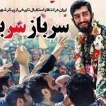«پویش مردمی؛ #بازگشت ـ قهرمان ـ من» در شهرستان رابر /تصاویر