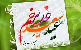 جشن بزرگ عید غدیر در رابر برگزار می شود