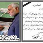 پیام تسلیت سردار سلیمانی به خانواده شهیدان یزدانی
