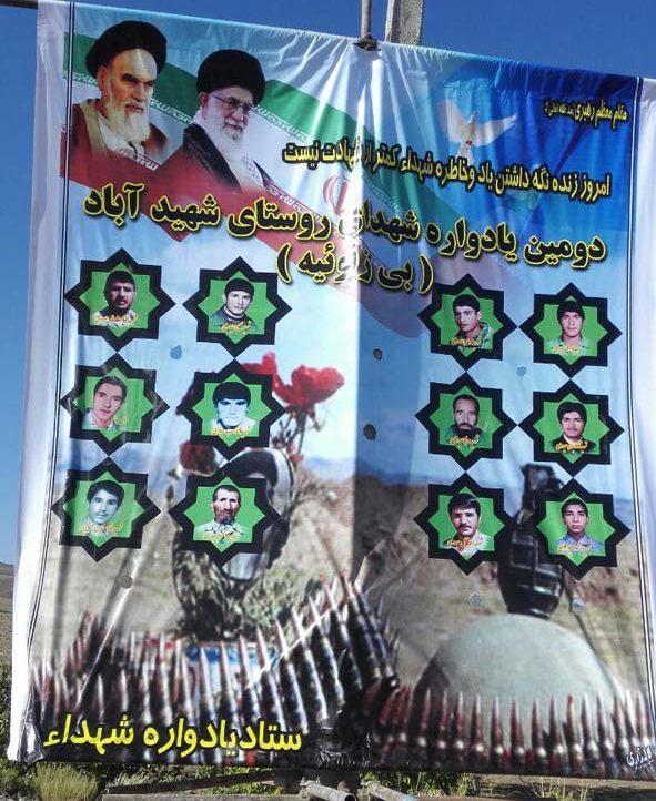 دومین یادواره ۱۲ شهید روستای شهید آباد (بیزنوئیه) رابر برگزار شد/تصاویر