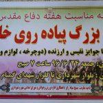 همایش بزرگ پیاده روی خانوادگی در شهر رابر برگزار می شود
