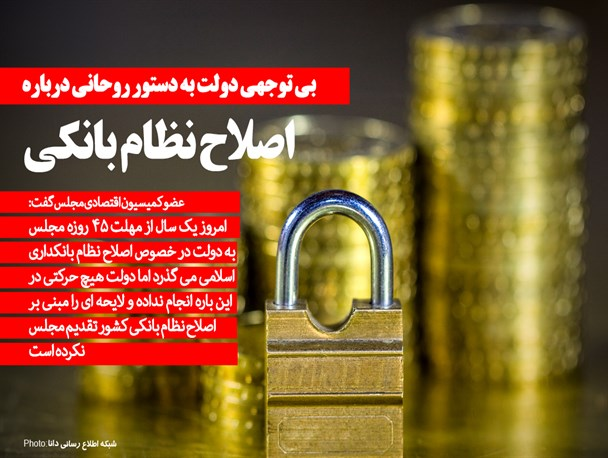 ۲ سال گذشت؛ بی توجهی دولت به دستور روحانی درباره اصلاح نظام بانکی/ مجلس لایحه ای از دولت دریافت نکرده/ یک سال از مهلت مجلس به دولت گذشت هیچ کاری نشد!