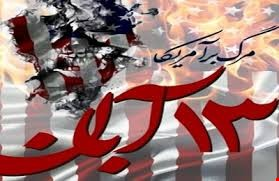 مسیرهای راهپیمایی ۱۳ آبان در رابر اعلام شد