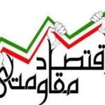 ۲۰۰ روستای استان کرمان مجری برگزاری تالار گفتگوی اقتصادی مقاومتی می شوند