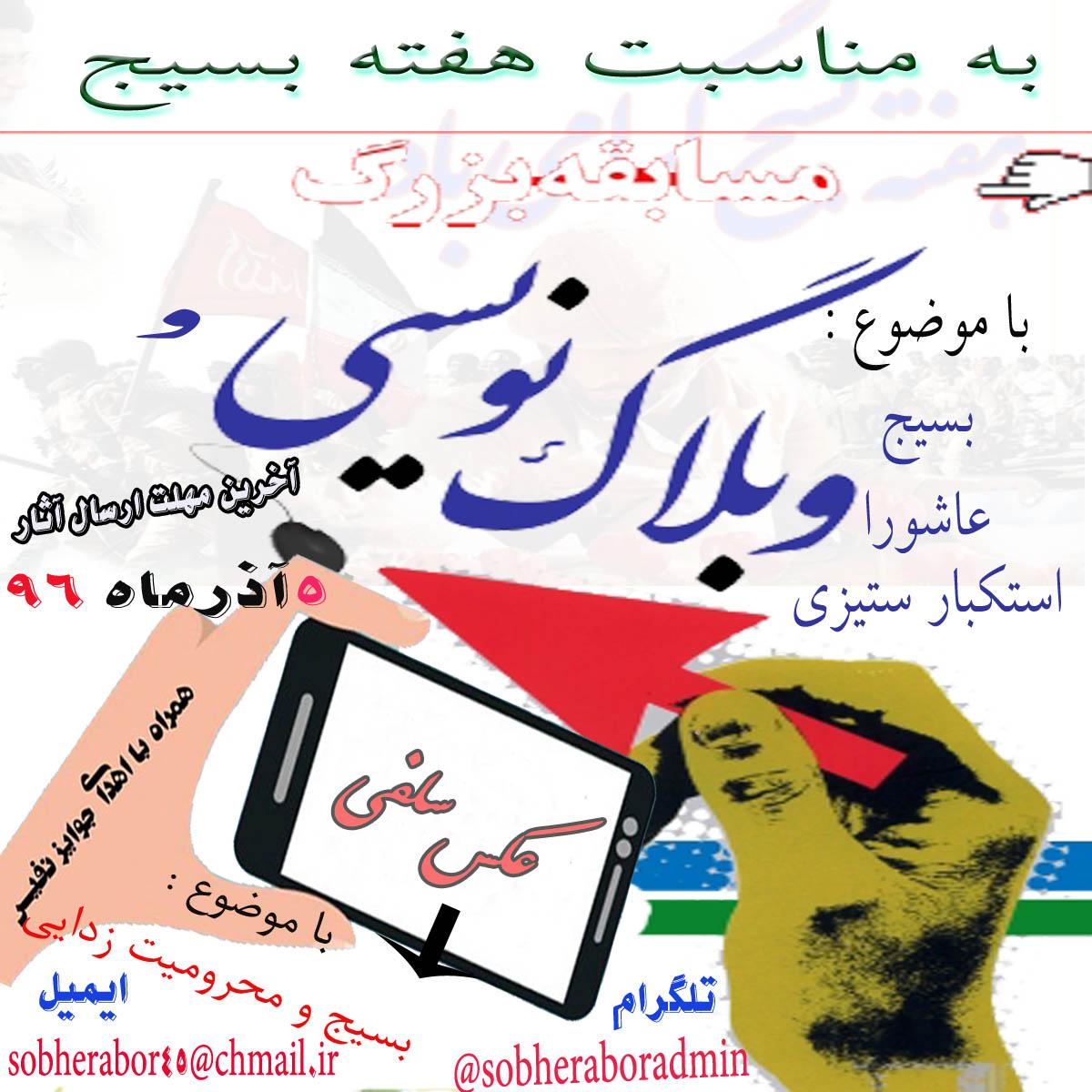 مسابقه بزرگ وبلاگ نویسی و عکس سلفی به مناسبت هفته بسیج برگزار می شود