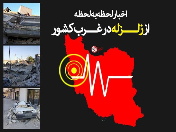 صدور جواز دفن برای ۲۱۴ قربانی زلزله کرمانشاه / ۱۱۸ پس لرزه ثبت شده است/ دعوت از دارندگان گروه خونی O- برای اهدا+ تصاویر