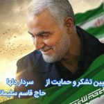 پویش مردمی حمایت از رشادت های فرماندهی سپاه قدس سردار سلیمانی