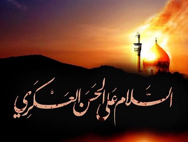 امامی که زیارتاش موجب نجات از غم میشود/ مظلومیت امام عسکری(ع)