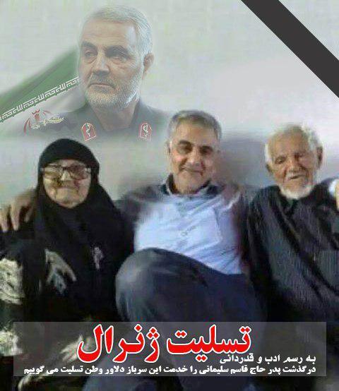 سردار حاج قاسم سلیمانی عزادار شد