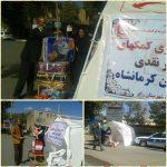 برپایی پایگاههای جمع آوری کمکهای نقدی و غیرنقدی به زلزلهزدگان کرمانشاه در  شهرستان رابر