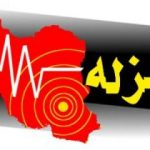 وقوع زمین لرزه ای به بزرگی ۶٫۲ ریشتر در هجدک کرمان/خسارات جانی گزارش نشده است