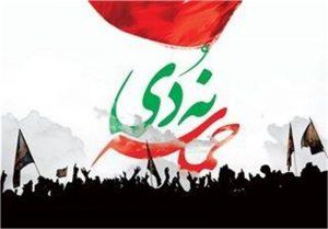 بیانیه سپاه ثارالله استان کرمان به مناسبت ۹ دی ماه