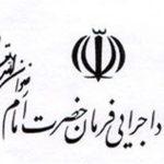 ستاد اجرایی فرمان حضرت امام خمینی(ره) کرمان ۵ مدرسه در مناطق زلزلهزده کرمان بازسازی میکند