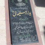 شهیدیدالله سلیمانی برات شهادتش را ازدوست شهیدش گرفت