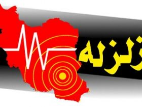 زلزله ای به بزرگی ۵٫۱ ریشتر هجدک کرمان را لرزاند