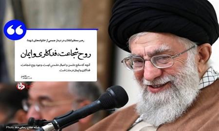 روح شجاعت، فداکاری و ایمان مانع اعمال دشمنیِ دشمنان است/ در قضایای اخیر دشمنان همپیمان شدند تا برای نظام اسلامی مشکل بوجود آورند