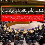 شکست آمریکا در شورای امنیت/ حوادث ایران بیارتباط با امنیت منطقهای شناخته شد