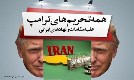 همه تحریم های ترامپ علیه مقامات و نهادهای ایرانی/ بیش از ۸۵ فرد یا نهاد ایرانی ظرف ۸ ماه تحریم شده اند+ اسامی و اینفوگرافی