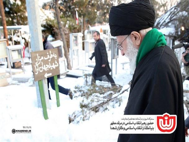 رهبر انقلاب در مرقد مطهر بنیانگذار انقلاب اسلامی و گلزار شهدا حضور یافتند