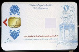 ۲۰ اسفند پایان مهلت ثبت نام کارت ملی هوشمند/ملاک احراز هویت کلیه دستگاه های اجرایی و بانک ها از سال ۹۷ بر اساس کارت ملی هوشمند است