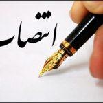 «احمد علی طیاری» شهردار رابر شد